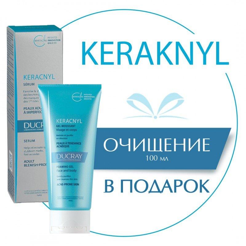 Набор «Разглаживающая сыворотка для проблемной кожи Керакнил Дюкрэ + очищающий гель для проблемной кожи Керакнил Дюкрэ»